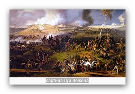 Бородинском сражении