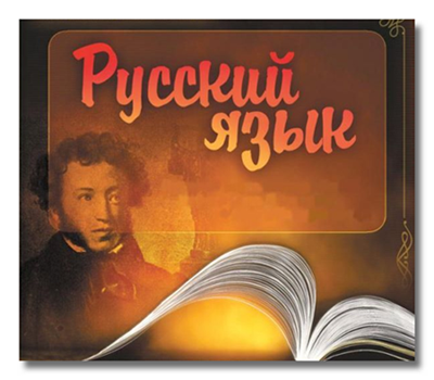 Жить русскому языку!